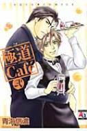 極道cafe 2 オークラコミックスアクアコミックシリーズ