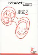 悪霊 3 光文社古典新訳文庫