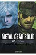 メタルギアソリッドHDエディション公式オペレーションガイド