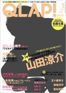 QLAP! 2012年1月号