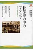 世界史の中のフクシマ ナガサキから世界へ 河出ブックス