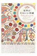 世界のかわいい刺繍 世界各地の民芸品、アンティーク、フェアトレード、作家の刺繍