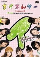 NHK DVD::すイエんサー Season2 超スゴ技をすイエんサーガールズが見つけちゃいました! 「イ」の巻 「失敗の達人」が立ちふさがる!