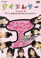 NHK DVD::すイエんサー Season2 超スゴ技をすイエんサーガールズが見つけちゃいました! 「エ」の巻 さあ!とにかくチャレンジしてこいや〜!