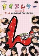 NHK DVD::すイエんサー Season2 超スゴ技をすイエんサーガールズが見つけちゃいました! 「ん」の巻 なんだか気になるギモンを解き明かせ!