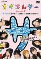 すイエんサー Season2 「サ」の巻: これをマスターしたら友達にめっちゃ自慢できちゃうのだ!