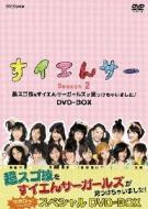 NHK DVD::すイエんサー Season2 超スゴ技をすイエんサーガールズが見つけちゃいました! DVD-BOX