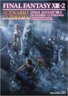 ファイナルファンタジーXIII-2 シナリオアルティマニア Se-mook