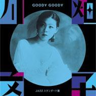 Goody Goody 〜jazzスタンダード篇〜