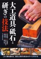 大工道具・砥石と研ぎの技法 この1冊を読めば、砥石と研ぎの技法のすべてがわかる