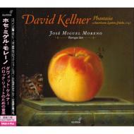 ファンタジア〜バロック・リュートのための音楽 ホセ・ミゲル・モレーノ