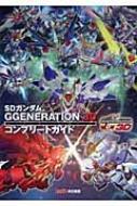 SDガンダムG GENERATION 3Dコンプリートガイド