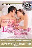 ふたりで感じ合う究極のLOVEマッサージ&セックス DVDでわかるアダム徳永のスローセックス