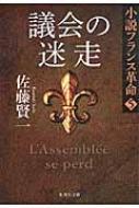 議会の迷走 小説フランス革命 5 集英社文庫