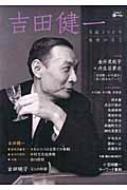 吉田健一 生誕100年最後の文士 KAWADE道の手帖
