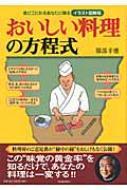 おいしい料理の方程式 食にこだわるあなたに贈る イラスト図解版