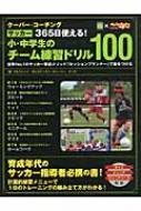 クーバー・コーチング サッカー365日使える!小・中学生のチーム練習ドリル100