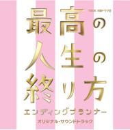 TBS系 木曜ドラマ9「最高の人生の終り方〜エンディングプランナー〜」オリジナル・サウンドトラック