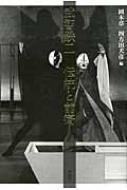武智鉄二 伝統と前衛