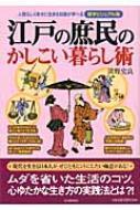 江戸の庶民のかしこい暮らし術 人間らしく幸せに生きる知恵が学べる博学ビジュアル版
