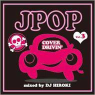 J-POP COVER DRIVIN' Vol.3 mixed by DJ HIROKI