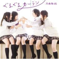 乃木坂46/ぐるぐるカーテン (+dvd)(C)