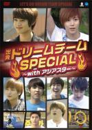 出発! ドリームチーム Special 〜with アジアスター〜