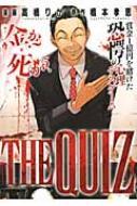 The Quiz アルファポリスcomics