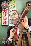 ガリレオ コミック版世界の伝記