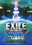 EXILE LIVE TOUR 2011 TOWER OF WISH 〜願いの塔〜【2枚組 DVD】
