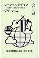 ideaink 〈アイデアインク〉02 ソーシャルデザイン