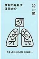 ideaink 〈アイデアインク〉01 情報の呼吸法