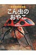 こん虫のおやこ こん虫のふしぎ