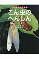 こん虫のへんしん こん虫のふしぎ