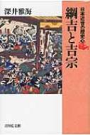 日本近世の歴史 3 綱吉と吉宗