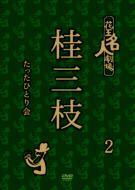 花王名人劇場 桂三枝たったひとり会2