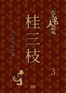 花王名人劇場 桂三枝たったひとり会3