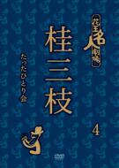 花王名人劇場 桂三枝たったひとり会4