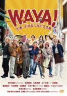 Waya!: 宇宙一のおせっかい大作戦