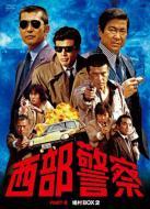 西部警察 PART-II 鳩村BOX 2