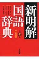 新明解国語辞典 小型版 第七版