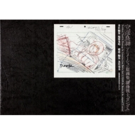 安彦良和アニメーション原画集『機動戦士ガンダム』