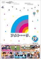雨上がり決死隊/アメトーーク! Dvd 19