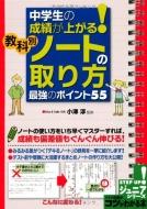 中学生の成績が上がる!教科別「ノートの取り方」最強のポイント55 コツがわかる本!