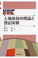 Q&A 土地改良の理論と登記実務