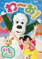 NHK DVD::いないいないばあっ! わ〜お!