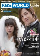 Kbs World Guide 2012年2月号 Vol.64
