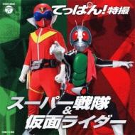 ザ・ベスト::てっぱん!特撮〜スーパー戦隊&仮面ライダー〜