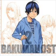 TVアニメ『バクマン。』オリジナルサウンドトラック 2