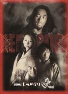 Gekidan Exile W-Impact Red Cliff-Ai-